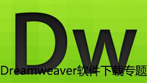 Dreamweaver软件下载专题