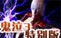 鬼泣3修改器段首LOGO