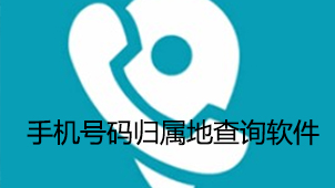 手机号码归属地查询软件