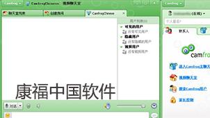 康福中国软件下载