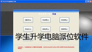学生升学电脑派位软件