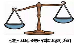企業法律顧問執業資格考試專題