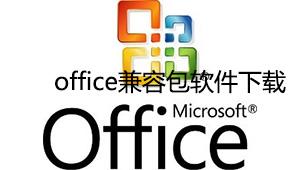 office兼容包软件下载