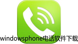windowsphone软件下载