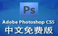 photoshop CS5段首LOGO