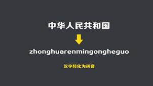 汉字转换拼音大全