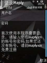 远程实时监控手机软件maply