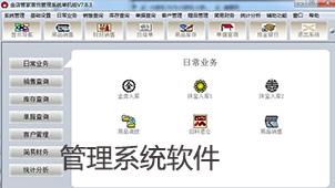 管理系统软件