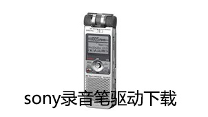 sony录音笔驱动下载