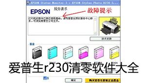 爱普生r230清零软件大全
