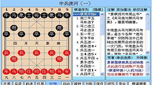 中国象棋棋谱大全