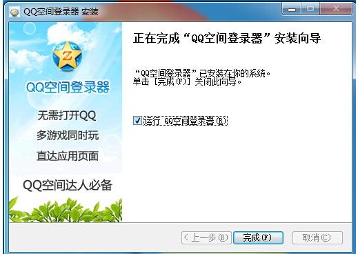 QQ空间登录器截图2