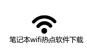 笔记本wifi热点软件下载