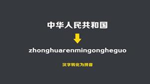 汉字拼音转换大全