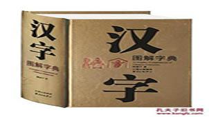 汉字字典专题