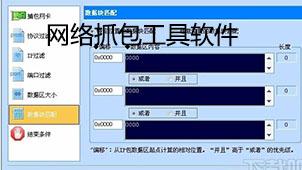 网络抓包工具软件