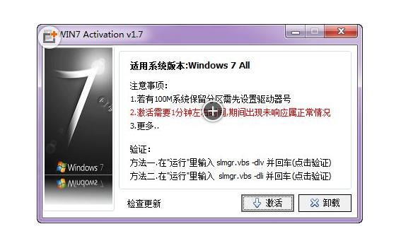 windows7激活工具