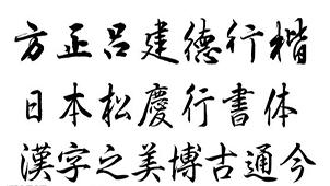 字体文件专题