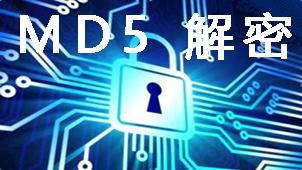 MD5解密大全
