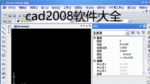 cad2008软件大全