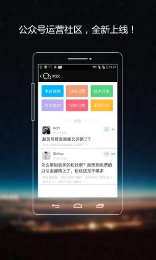 微信公众平台助手