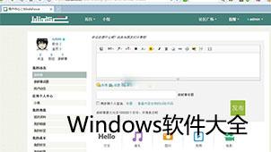 Windows软件大全