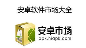 安卓软件市场下载