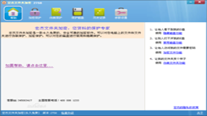 宏杰加密软件专题