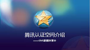 QQ空间认证大全