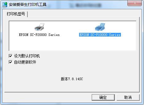 爱普生epson p10080打印机驱动截图