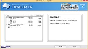 finaldata破解版专题