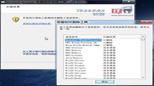 恶意软件删除工具专题