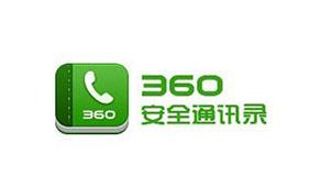 360安全通讯录大全