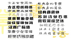 PHOTOSHOP字体下载大全