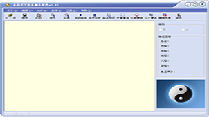 起名测名软件专题