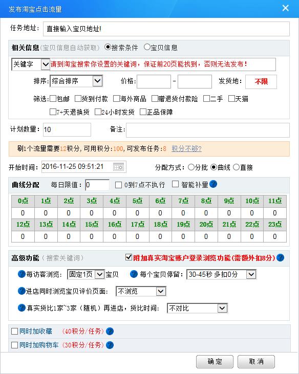 淘乐卖家工具-淘宝店铺引流软件截图1