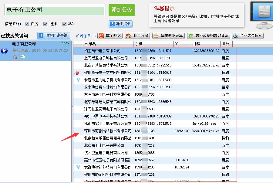 企业名录采集软件 飞跃企业公司名录搜索工具截图2