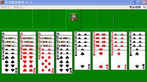 扑克牌接龙专题