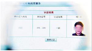 身份证查询姓名专题