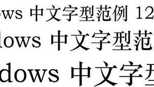 华文中宋字体下载大全