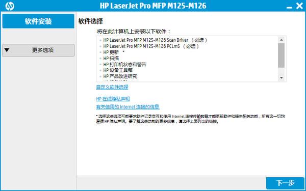 惠普m125a打印机驱动