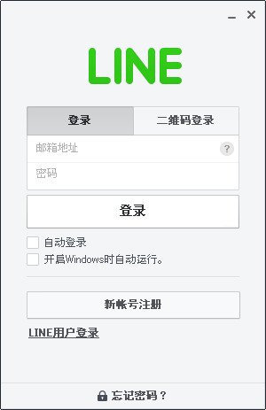 LINE截图