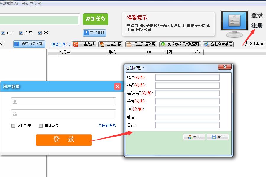 企业名录采集软件 飞跃企业公司名录搜索工具截图1