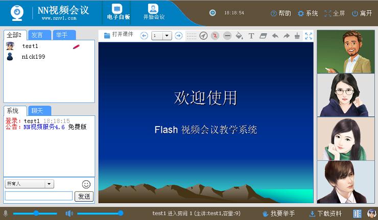 NN视频会议网页版,免费服务器截图1