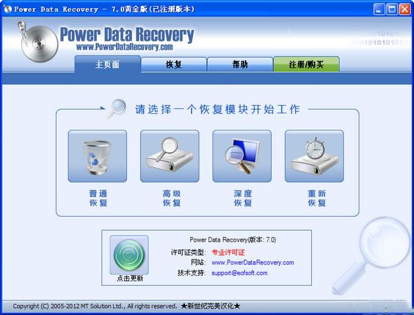 超级硬盘数据恢复软件(Power Data Recovery)截图