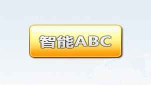 abc输入法专题