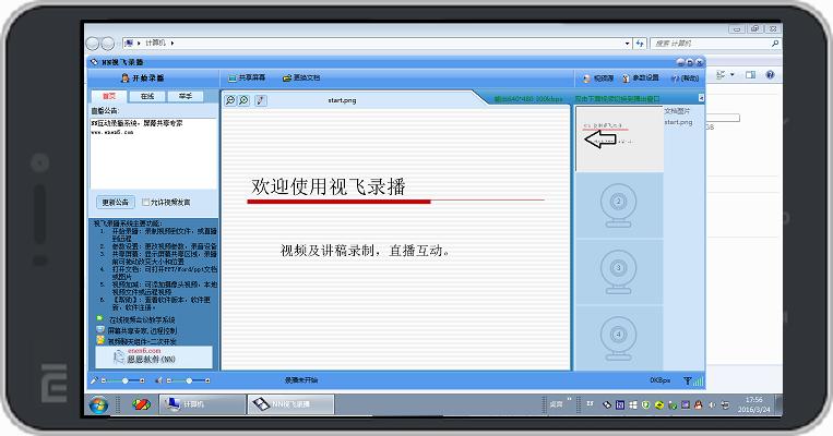 屏幕共享专家-电脑监控