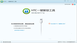 htc解锁软件专题