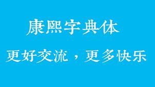 康熙字典体完整版专题