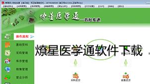 燎星医学通软件下载